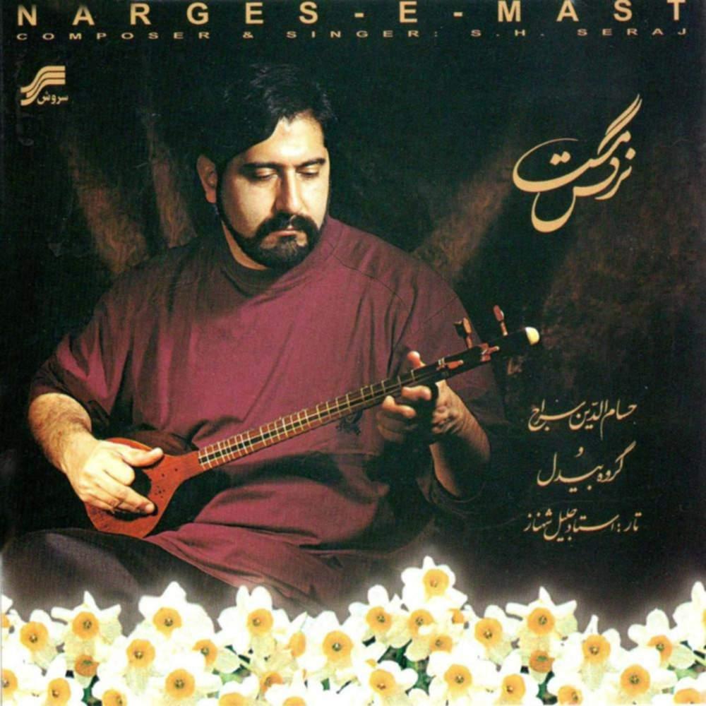 نرگس مست - حسام الدین سراج