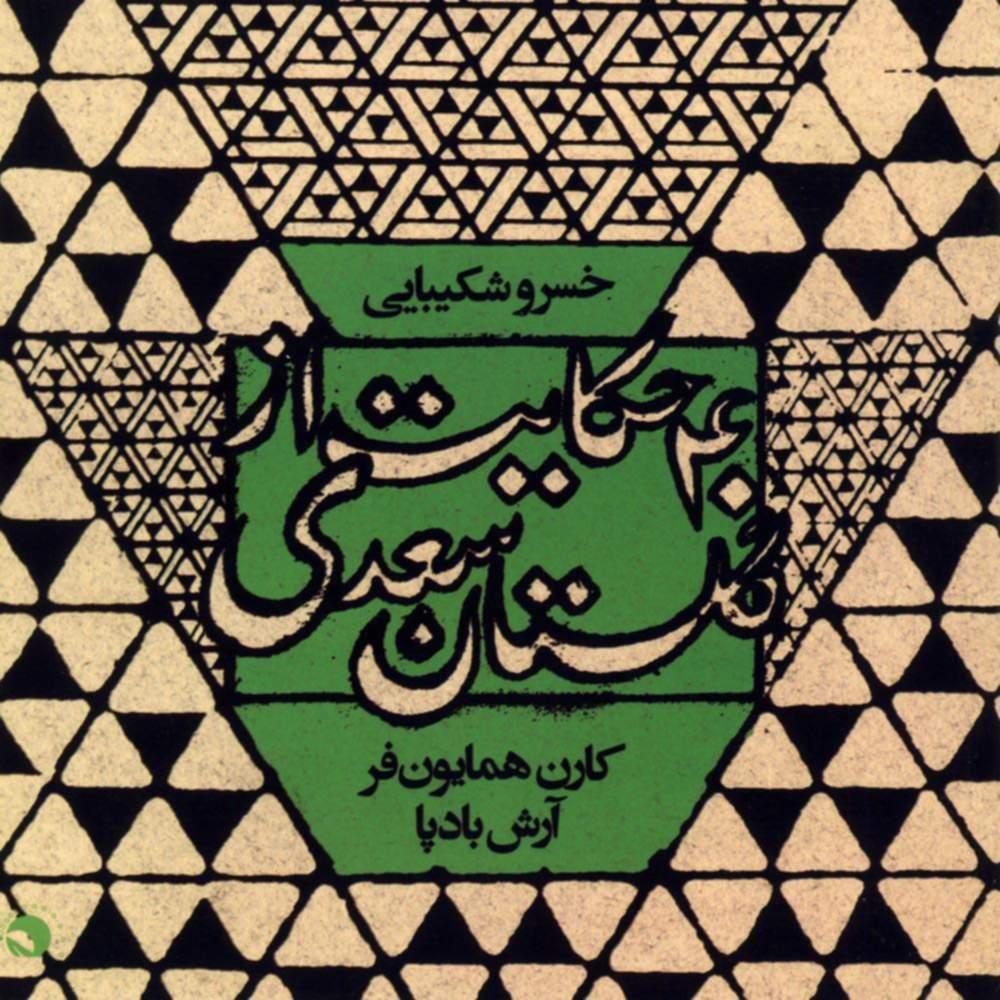 40 حکایت از گلستان سعدی - خسرو شکیبایی