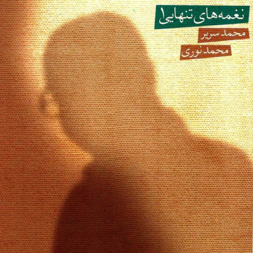 نغمه های تنهایی 1 - محمد نوری و محمد سریر