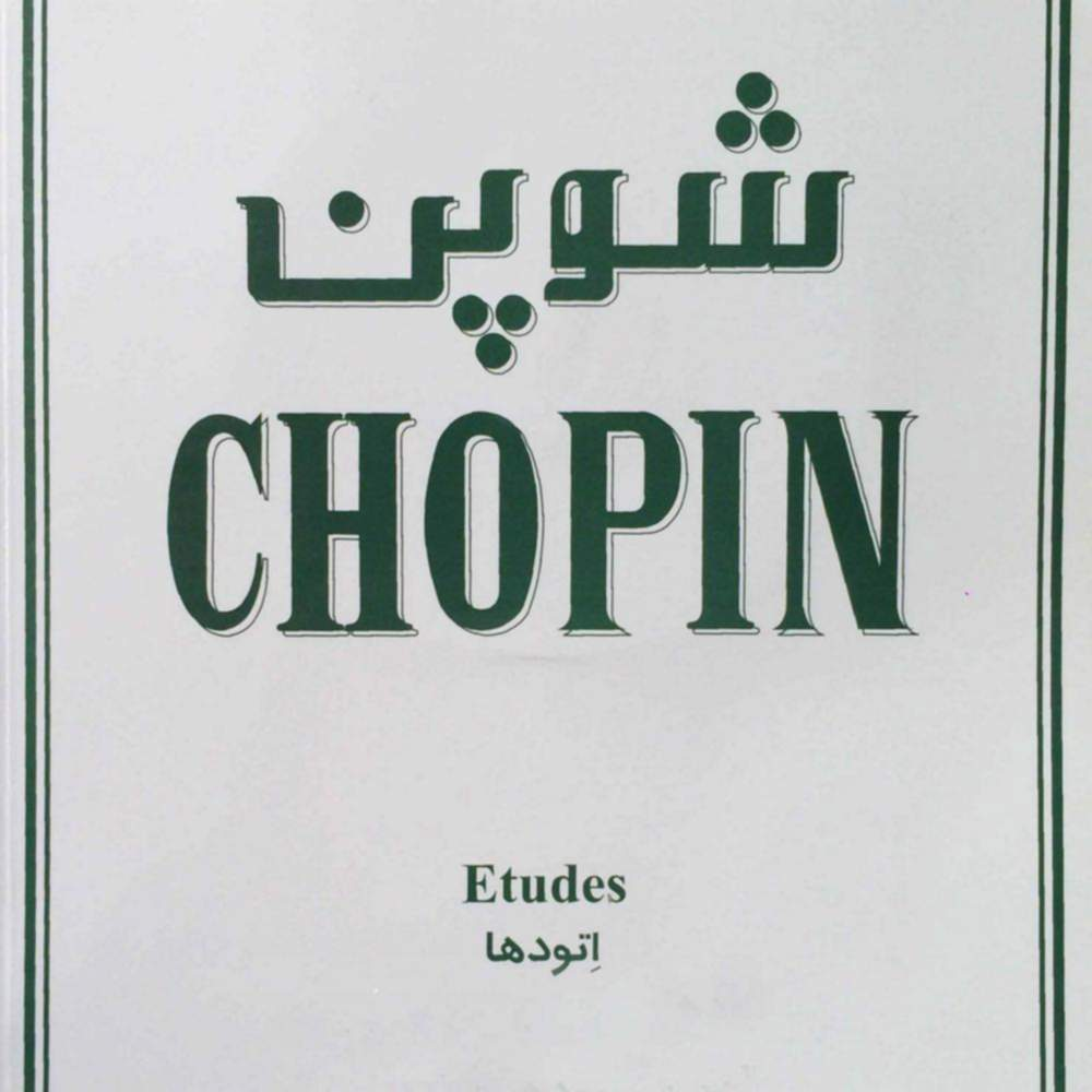 شوپن (اتودها) - فردریک شوپن
