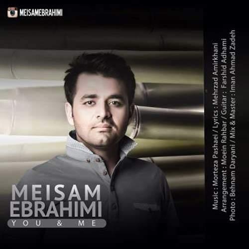 تو و من - میثم ابراهیمی