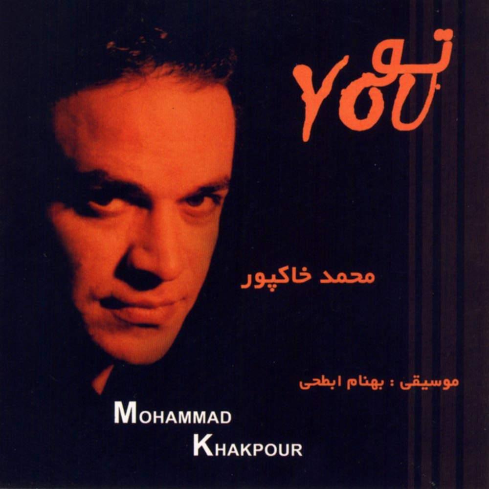 تو - محمد خاکپور