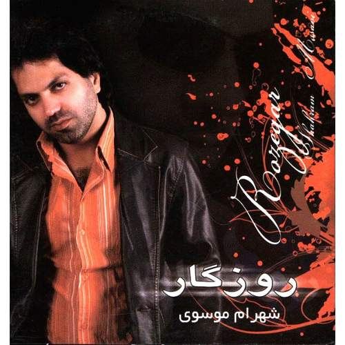 روزگار - شهرام موسوی