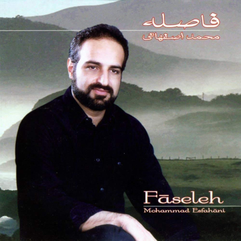 فاصله - محمد اصفهانی