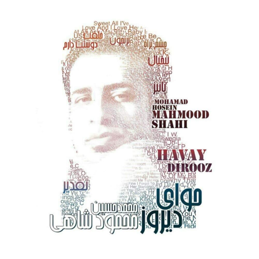حوای دیروز - محمد حسین محمود شاهی