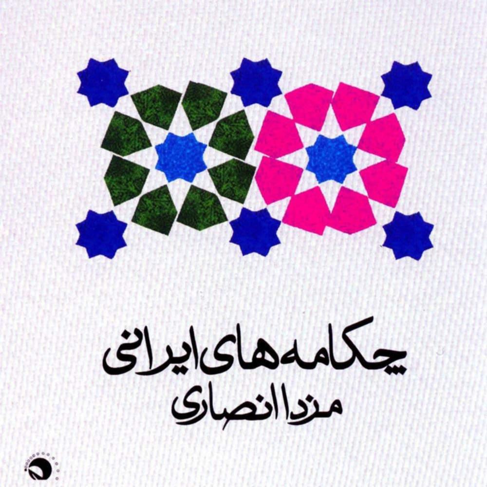 چکامه های ایرانی - مزدا انصاری