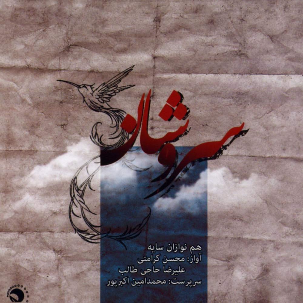 سروشان - محسن  کرامتی و علیرضا حاجی طالب