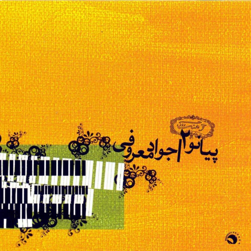 پیانو 2 - جواد  معروفی