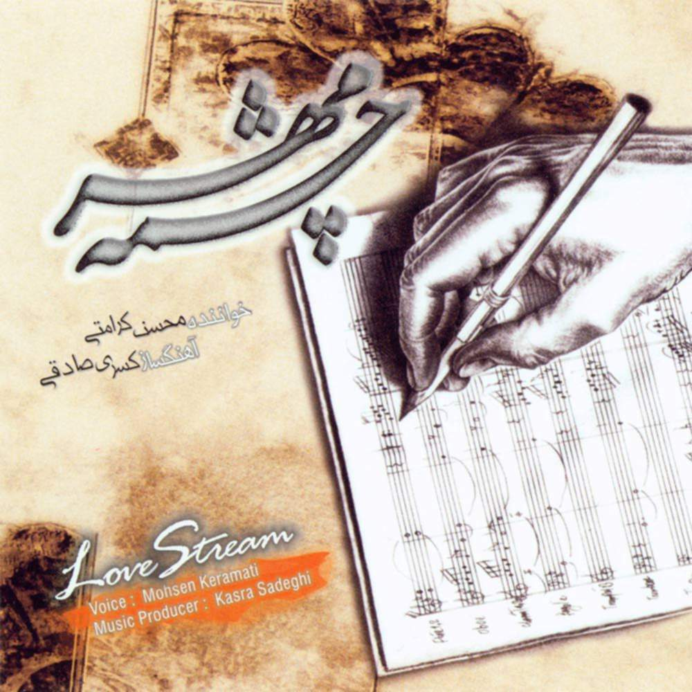 چشمه مهر - محسن  کرامتی