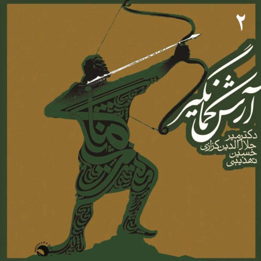 آرش کمانگیر ۲ - میرجلال الدین کزازی و حسین نیستان