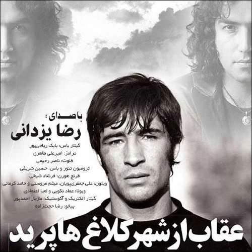 عقاب از شهر کلاغ ها پرید - رضا یزدانی