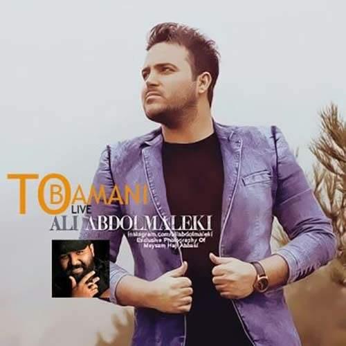 تو با منی (اجرای زنده) - علی عبدالمالکی