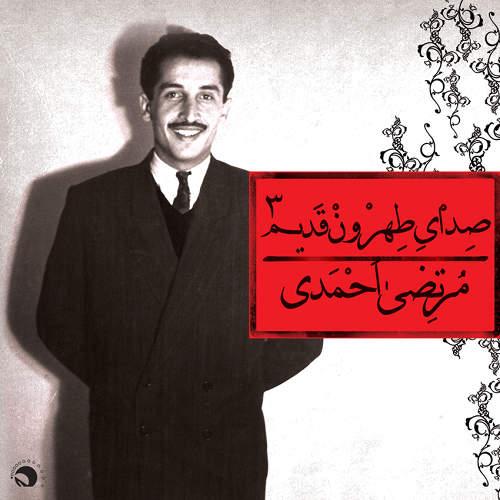 صدای طهرون قدیم 3 - مرتضی احمدی