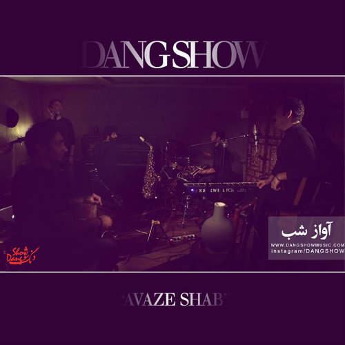 آواز شب - گروه دنگ شو