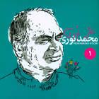 آرزوها - محمد نوری