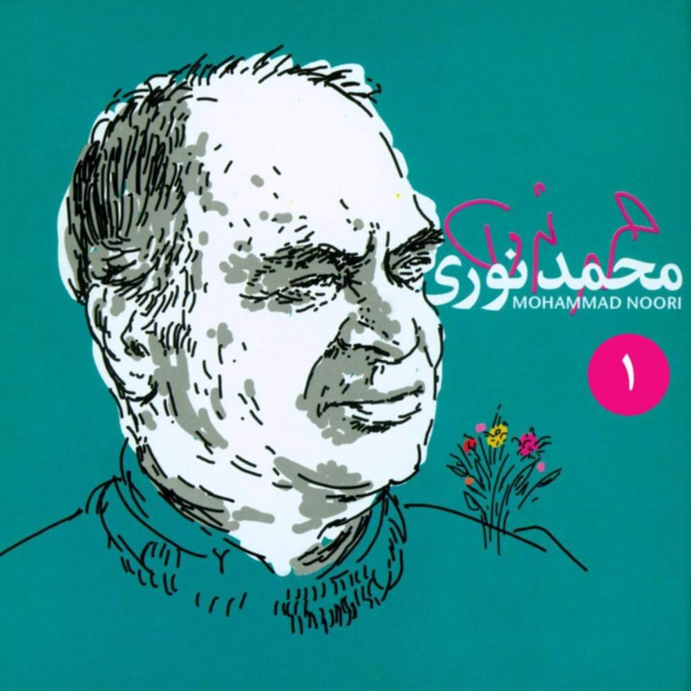 برگزیده آثار محمد نوری ۱ - محمد نوری
