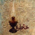 گل یخ ( تقدیم به استاد محمدرضا شجریان) - وحید تاج و هومن مهدویان