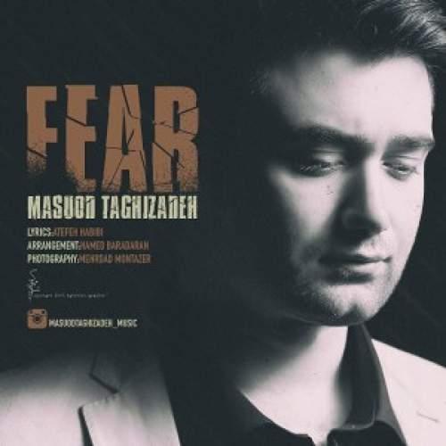 ترس - مسعود تقی زاده
