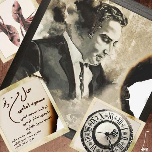 حال من و تو - مسعود امامی