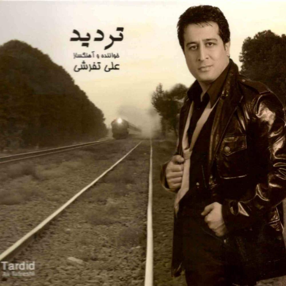 تردید - علی تفرشی