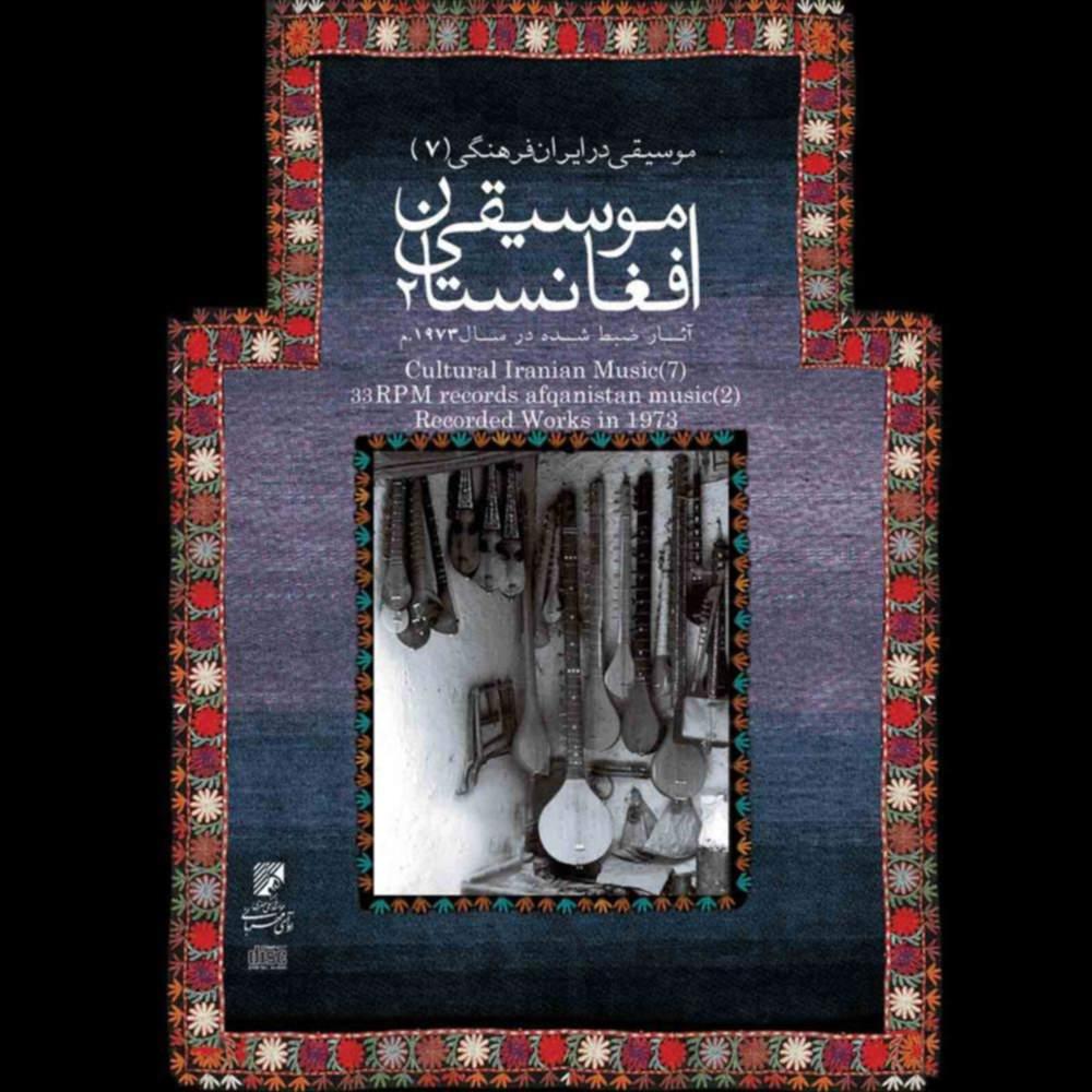 موسیقی افغانستان ۲ - گروهی از هنرمندان