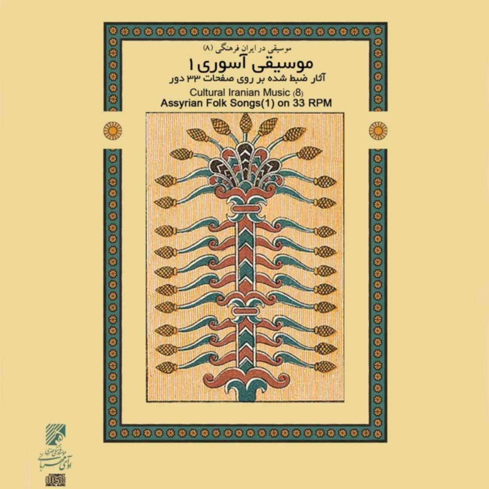 موسیقی آسوری ۱ - گروهی از هنرمندان