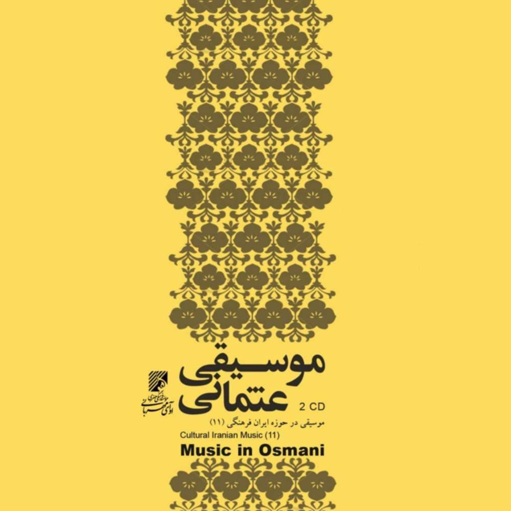 موسیقی عثمانی ۱ - گروهی از هنرمندان