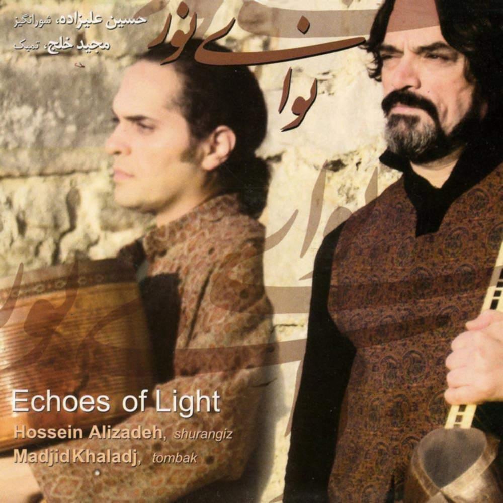 نوای نور - حسین علیزاده و مجید خلج
