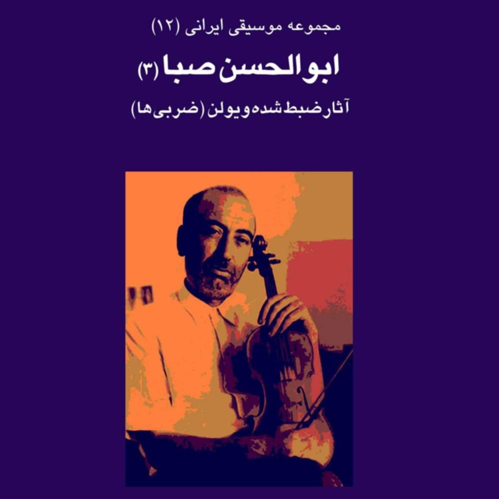 ابوالحسن صبا (۳) - آثار ضبط شده ویولن - ابوالحسن صبا