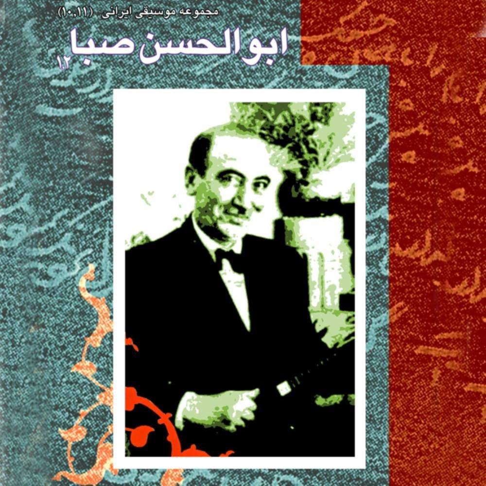 ابوالحسن صبا ۱ - ستار - ابوالحسن صبا
