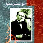 اصفهان - ابوالحسن صبا