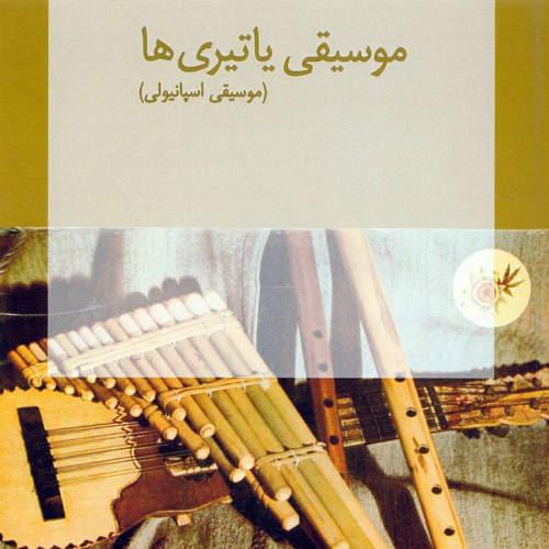موسیقی یاتیری ها (موسیقی اسپانیولی) - گروهی از هنرمندان