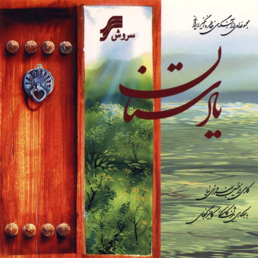 یادستان - حسین بهروزی نیا