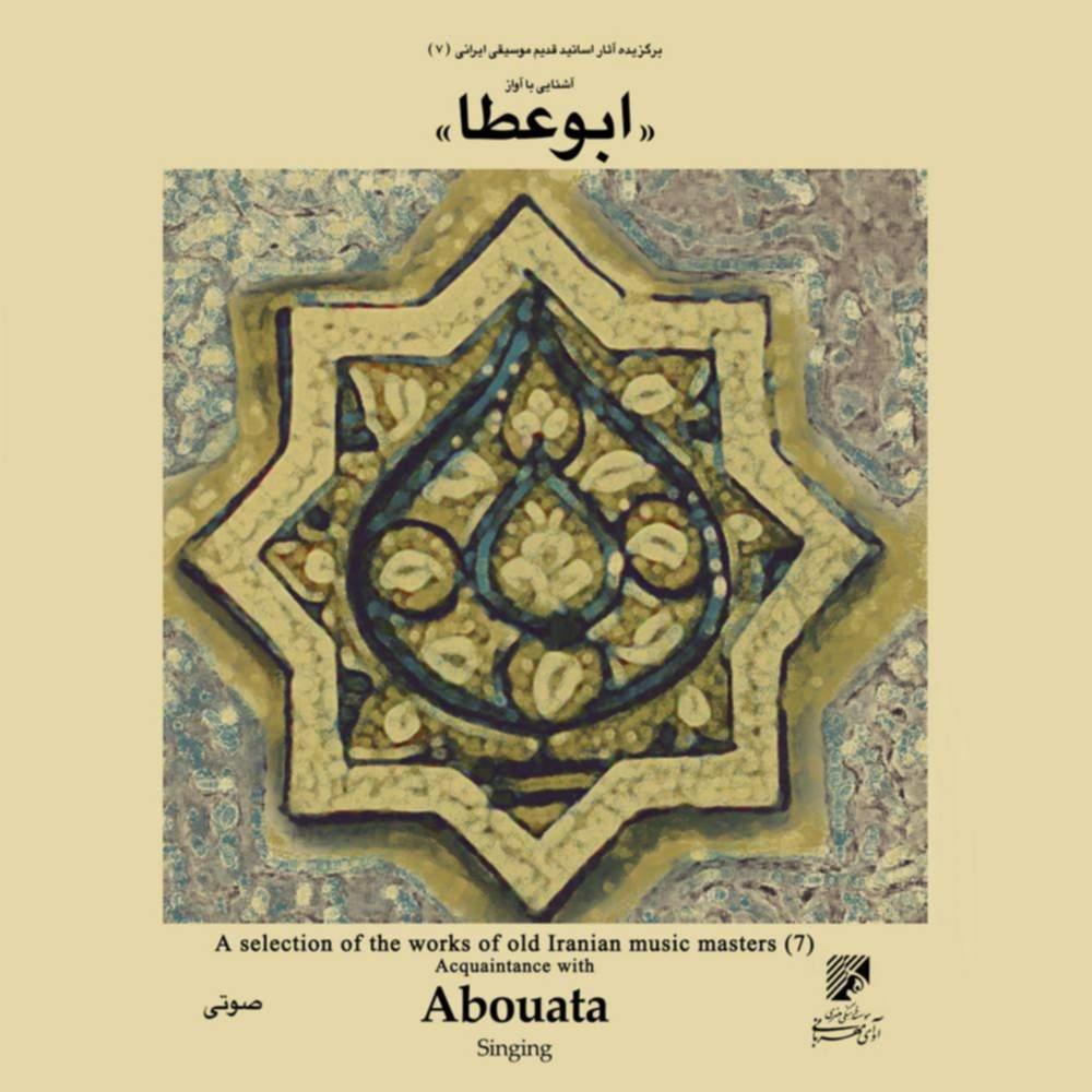آشنایی با آواز ابوعطا - گروهی از هنرمندان