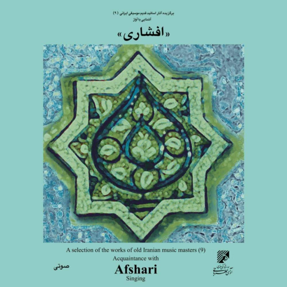 آشنایی با آواز افشاری - گروهی از هنرمندان