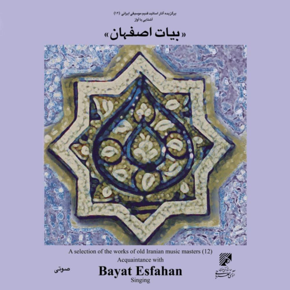 آشنایی با آواز بیات اصفهان - گروهی از هنرمندان