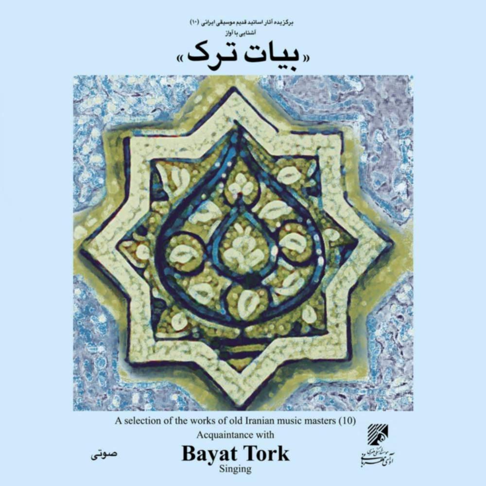 آشنایی با آواز بیات ترک - گروهی از هنرمندان