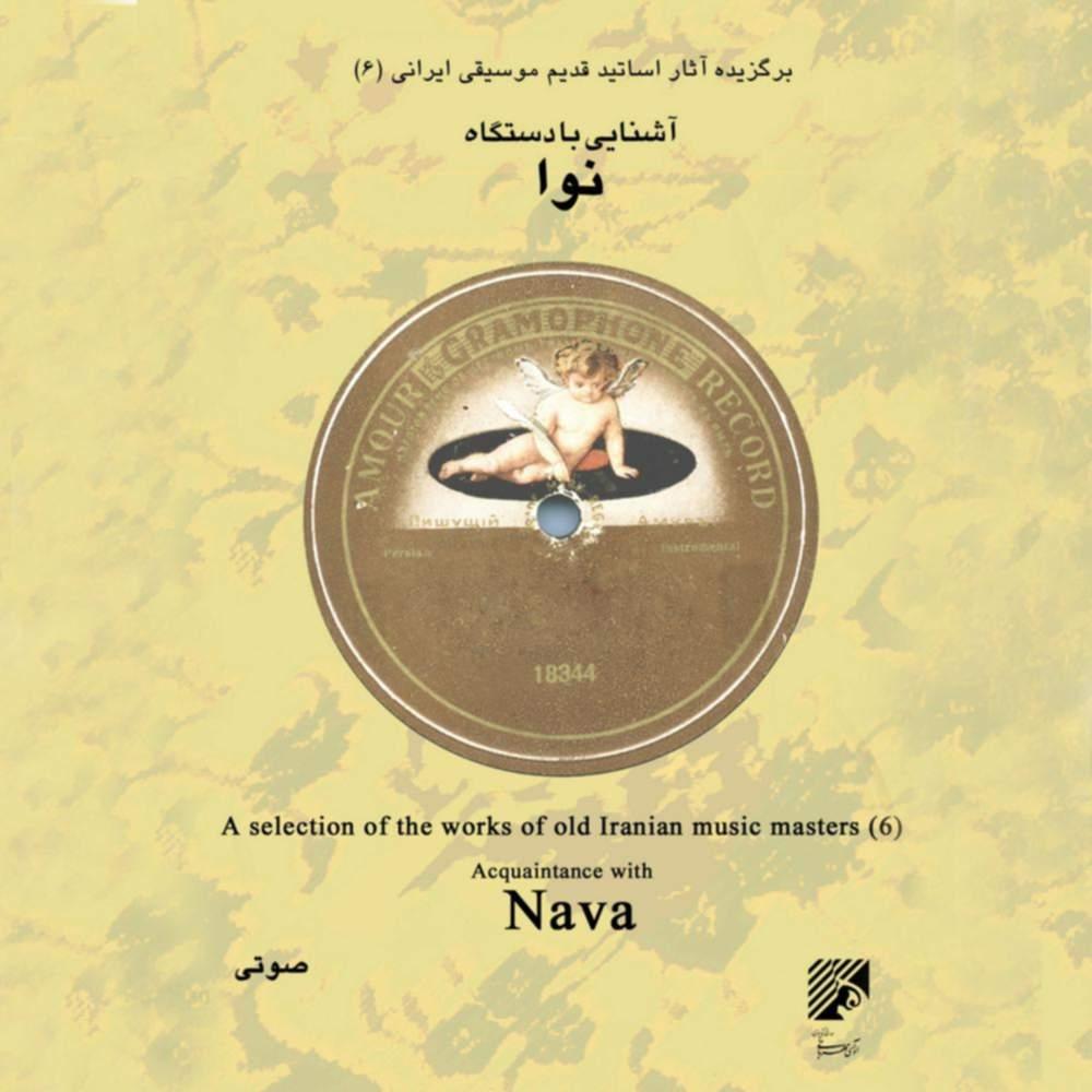 آشنایی با دستگاه نوا - گروهی از هنرمندان