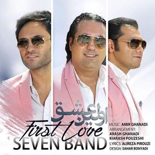 اولین عشق - گروه سون