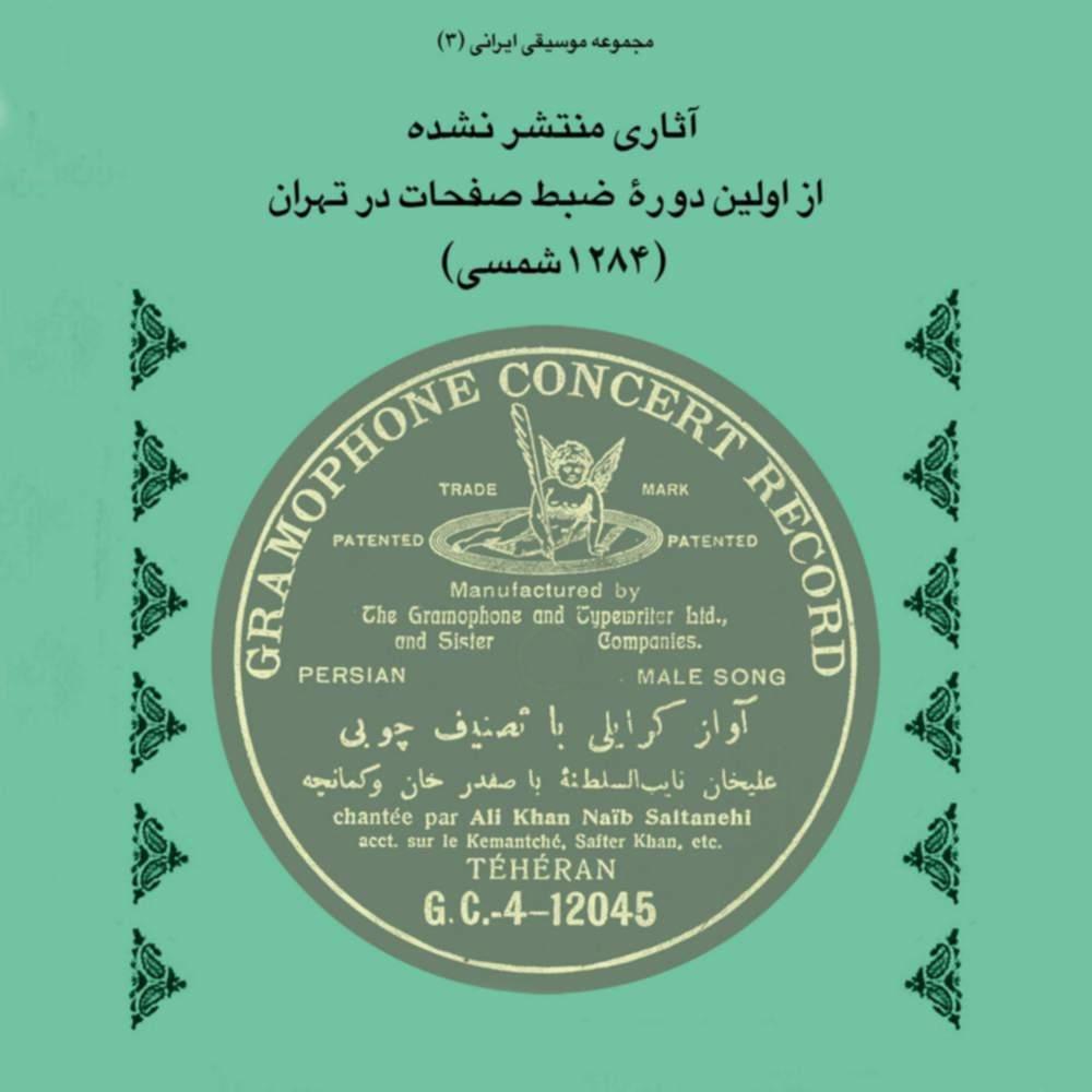 آثاری منتشر نشده از اولین دوره ضبط صفحات در تهران (1284شمسی ) - گروهی از هنرمندان