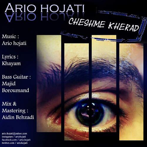 چشم خرد - آریو حجتی