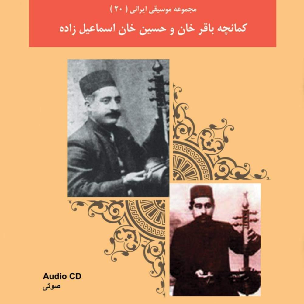 کمانچه باقرخان و حسین خان اسماعیل زاده - حسین خان اسماعیل زاده و باقرخان رامشگر