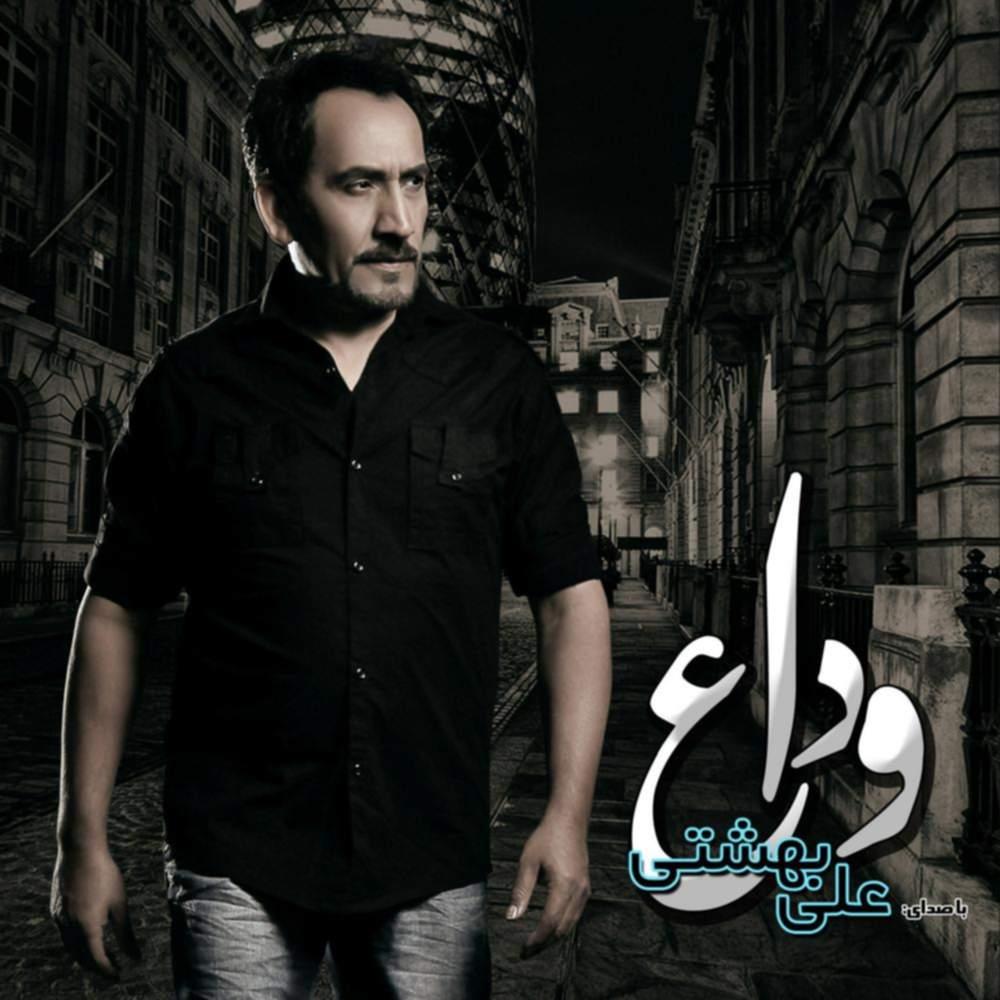 وداع - علی بهشتی