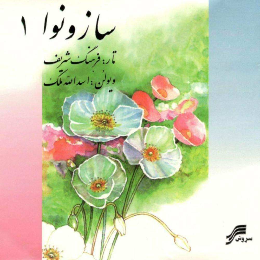 ساز و نوا 1 - فرهنگ شریف و اسدالله ملک