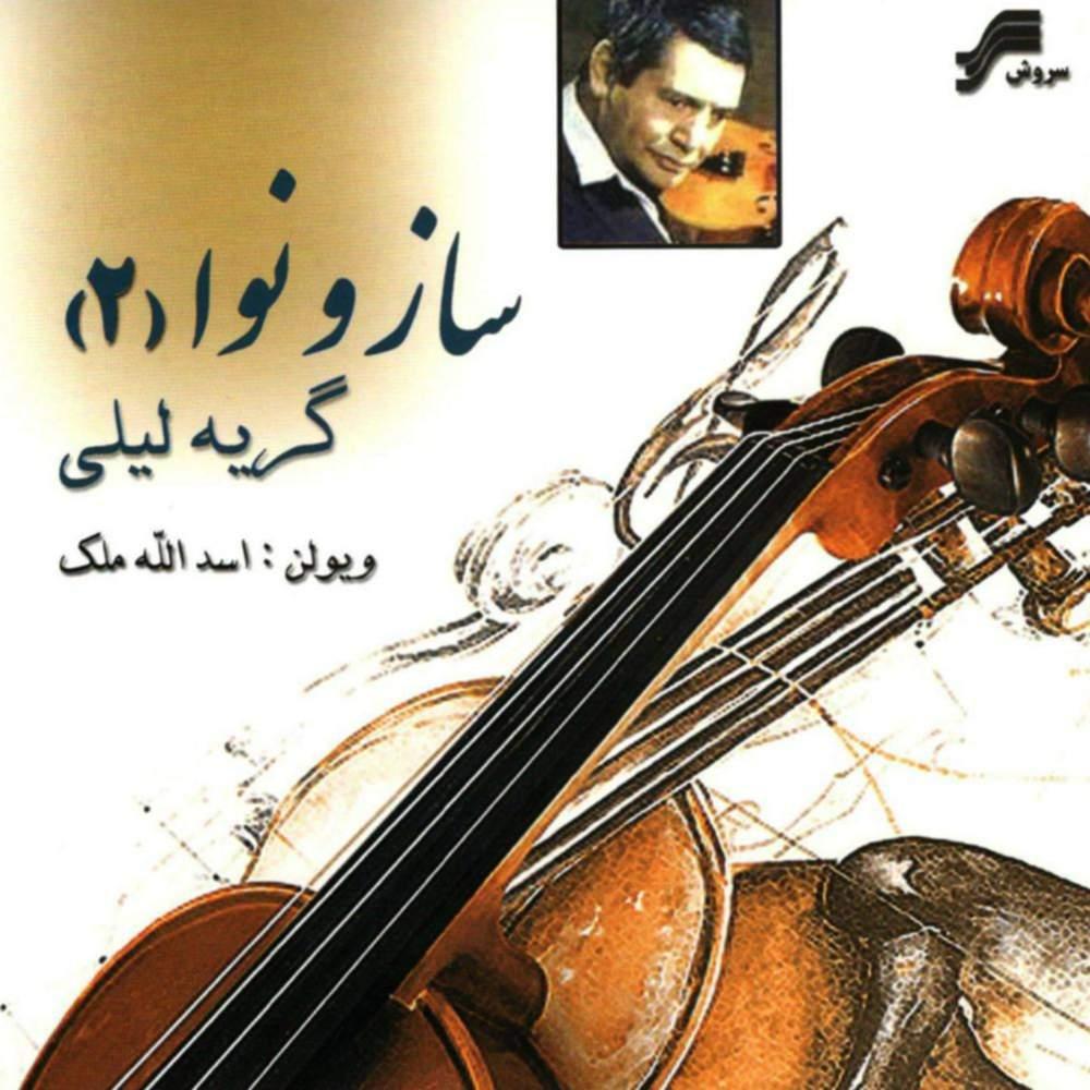 ساز و نوا 2 - اسدالله ملک