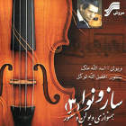 اصفهان - اسدالله ملک و فضل الله توکل