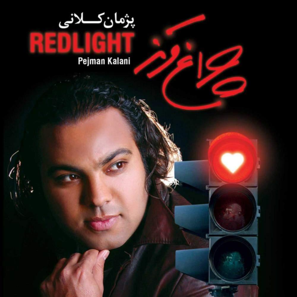 چراغ قرمز - پژمان کلانی