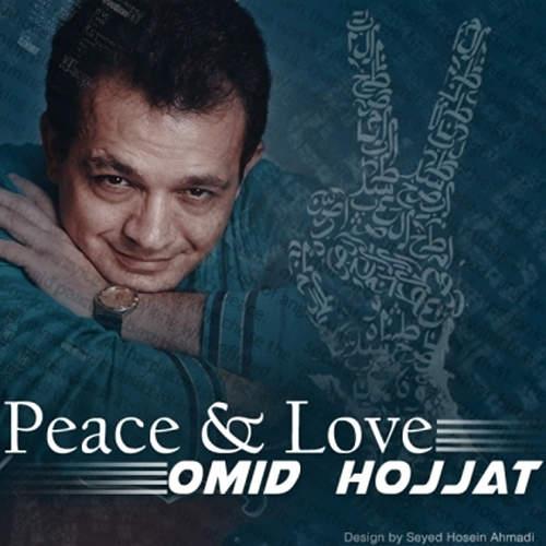 صلح و عشق - امید حجت