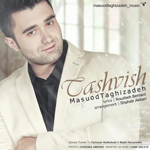 تشویش - مسعود تقی زاده