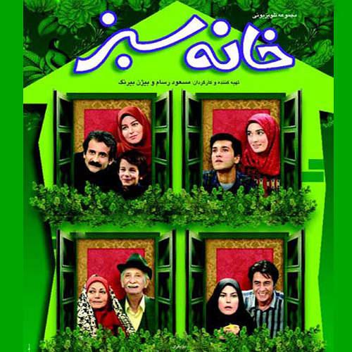 تیتراژ ابتدایی سریال خانه سبز - خسرو شکیبایی